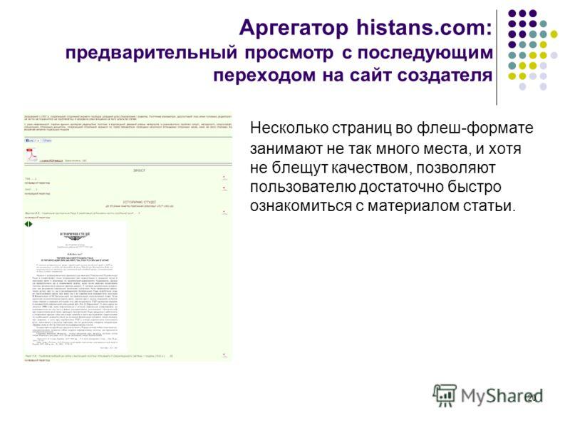 Аргегатор histans.com: предварительный просмотр с последующим переходом на сайт создателя Несколько страниц во флеш-формате занимают не так много места, и хотя не блещут качеством, позволяют пользователю достаточно быстро ознакомиться с материалом ст