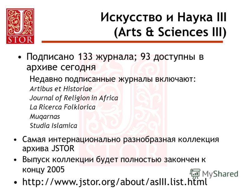 Искусство и Наука III (Arts & Sciences III) Подписано 133 журнала; 93 доступны в архиве сегодня Недавно подписанные журналы включают: Artibus et Historiae Journal of Religion in Africa La Ricerca Folklorica Muqarnas Studia Islamica Самая интернациона