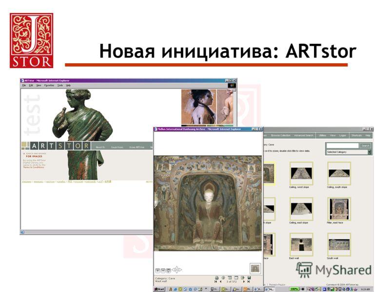 Новая инициатива: ARTstor