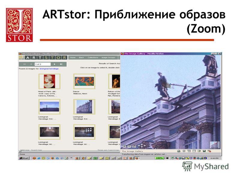 ARTstor: Приближение образов (Zoom)