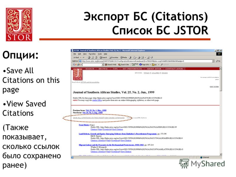 Экспорт БС (Citations) Список БС JSTOR Опции: Save All Citations on this page View Saved Citations (Также показывает, сколько ссылок было сохранено ранее)