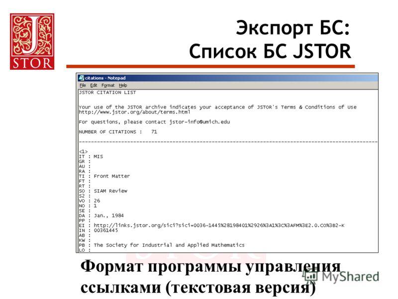 Экспорт БС: Список БС JSTOR Формат программы управления ссылками (текстовая версия)