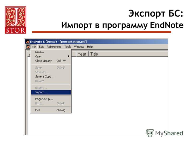 Экспорт БС: Импорт в программу EndNote