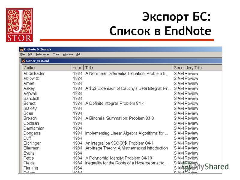 Экспорт БС: Cписок в EndNote