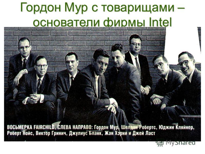 Гордон Мур с товарищами – основатели фирмы Intel