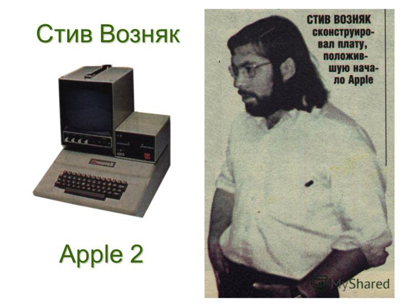 Стив Возняк Apple 2