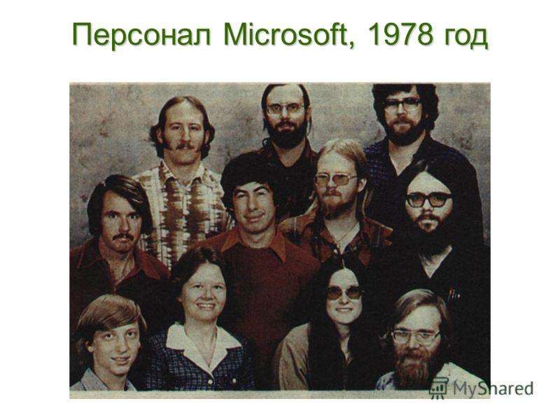 Персонал Microsoft, 1978 год