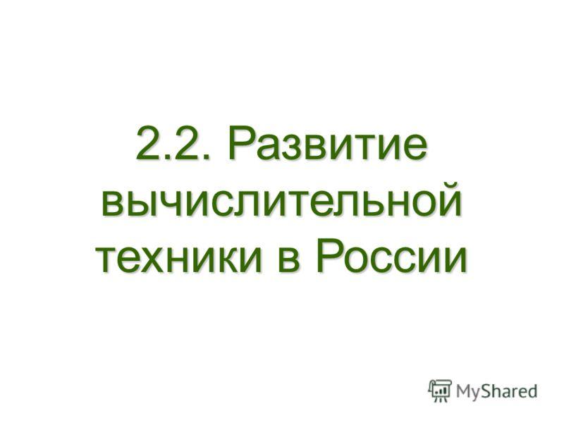 2.2. Развитие вычислительной техники в России