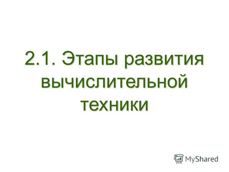 2.1. Этапы развития вычислительной техники