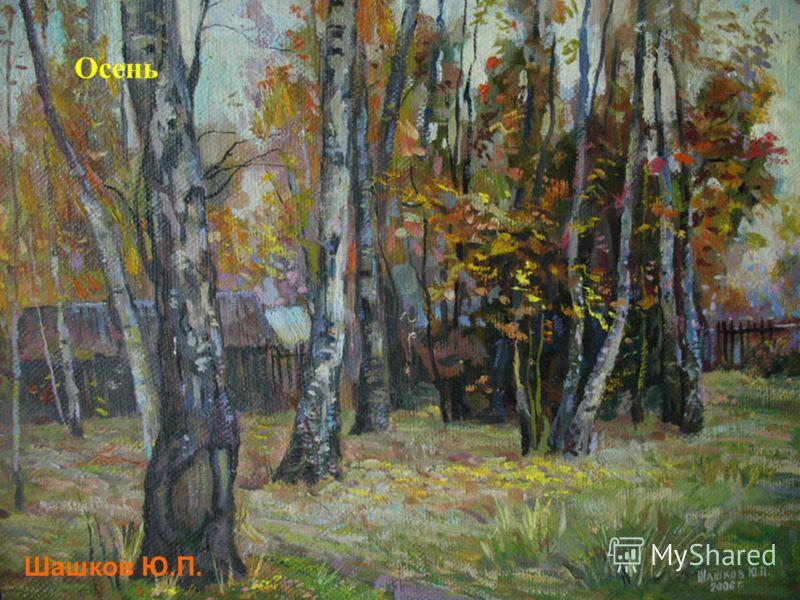 Осень Шашков Ю.П.