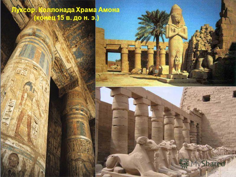 Луксор. Коллонада Храма Амона (конец 15 в. до н. э.)