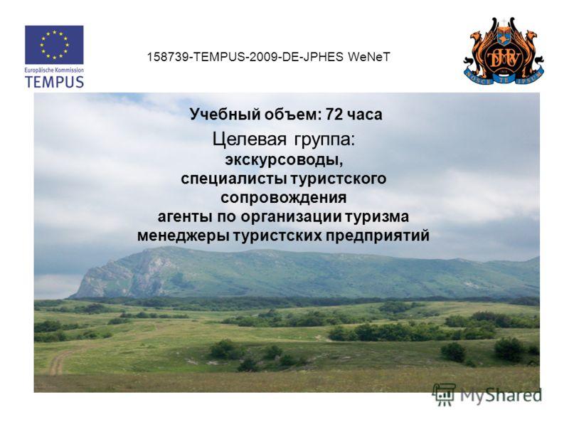 158739-TEMPUS-2009-DE-JPHES WeNeT Учебный объем: 72 часа Целевая группа: экскурсоводы, специалисты туристского сопровождения агенты по организации туризма менеджеры туристских предприятий