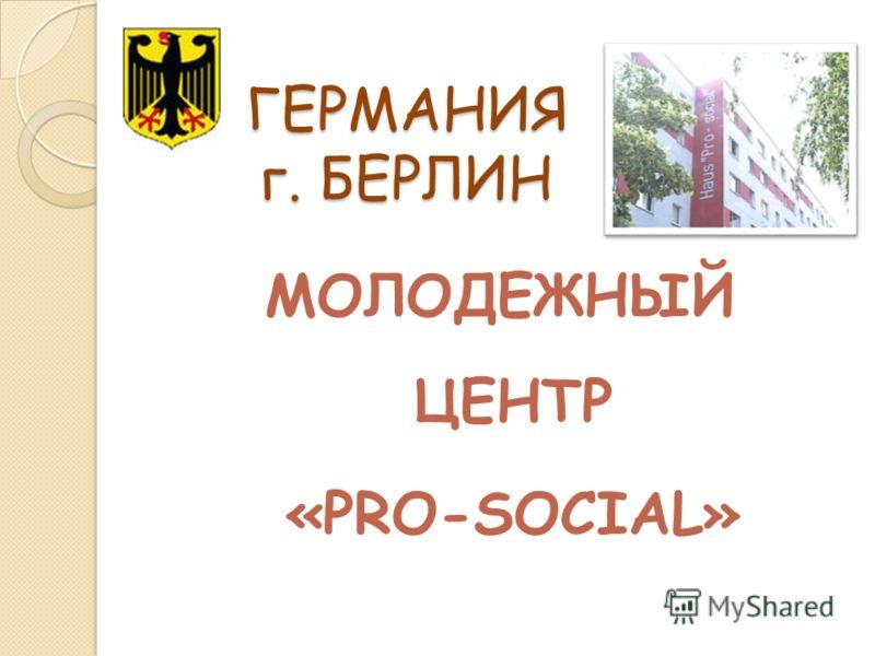 ГЕРМАНИЯ г. БЕРЛИН МОЛОДЕЖНЫЙ ЦЕНТР «PRO-SOCIAL»