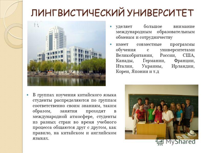 уделяет большое внимание международным образовательным обменам и сотрудничеству имеет совместные программы обучения с университетами Великобритании, России, США, Канады, Германии, Франции, Италии, Украины, Ирландии, Кореи, Японии и т.д ЛИНГВИСТИЧЕСКИ