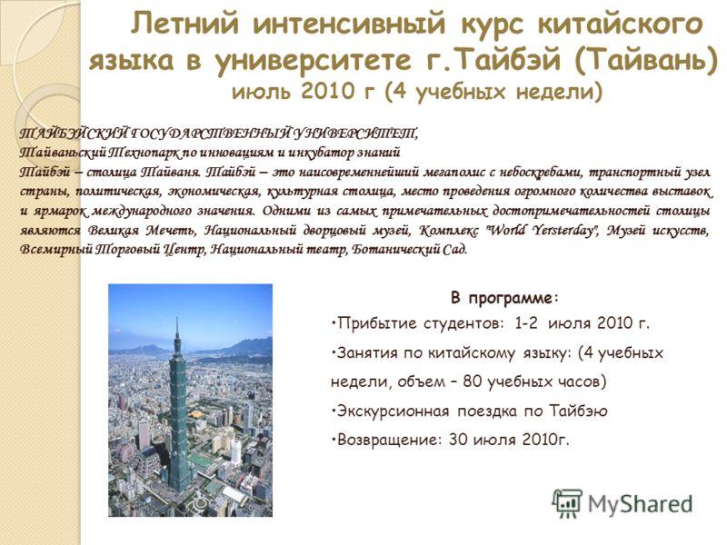 Летний интенсивный курс китайского языка в университете г.Тайбэй (Тайвань) июль 2010 г (4 учебных недели) ТАЙБЭЙСКИЙ ГОСУДАРСТВЕННЫЙ УНИВЕРСИТЕТ, Тайваньский Технопарк по инновациям и инкубатор знаний Тайбэй – столица Тайваня. Тайбэй – это наисовреме