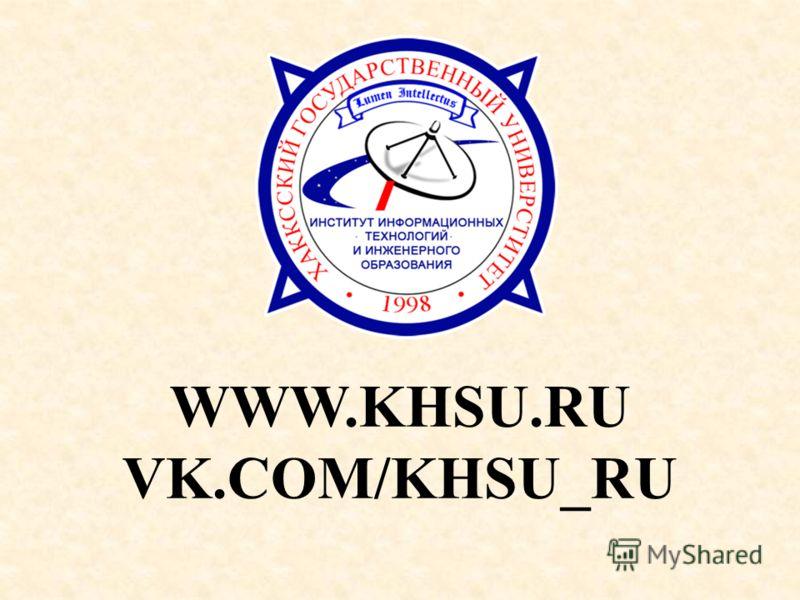 WWW.KHSU.RU VK.COM/KHSU_RU