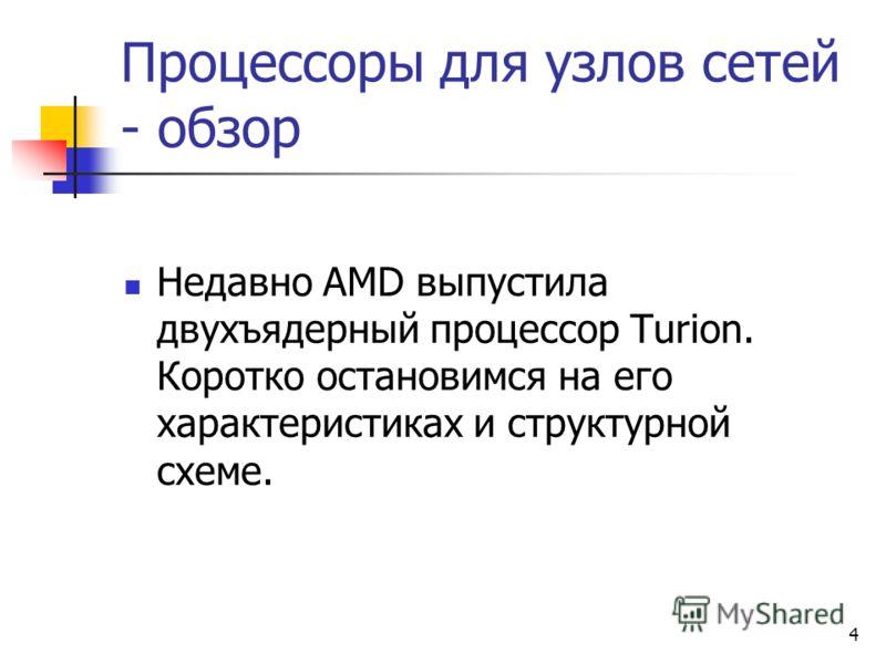 4 Процессоры для узлов сетей - обзор Недавно AMD выпустила двухъядерный процессор Turion. Коротко остановимся на его характеристиках и структурной схеме.