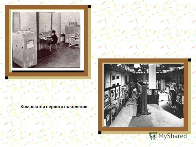 Компьютер первого поколения
