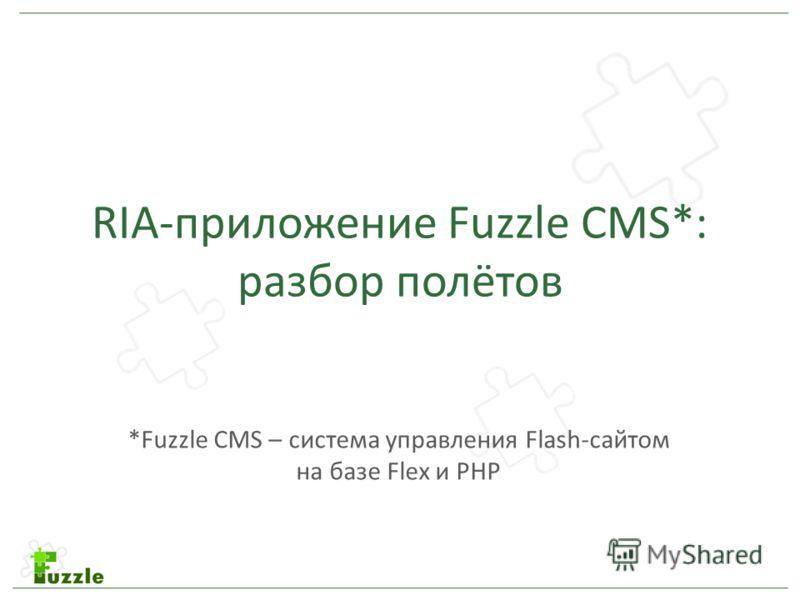 RIA-приложение Fuzzle CMS*: разбор полётов *Fuzzle CMS – система управления Flash-сайтом на базе Flex и PHP
