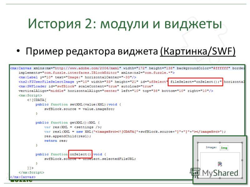 История 2: модули и виджеты Пример редактора виджета (Картинка/SWF)