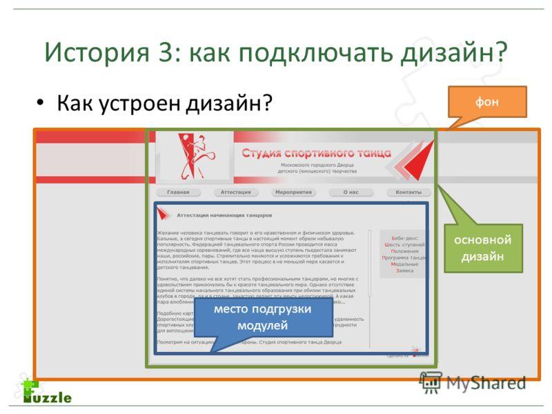 История 3: как подключать дизайн? Как устроен дизайн? фон основной дизайн место подгрузки модулей