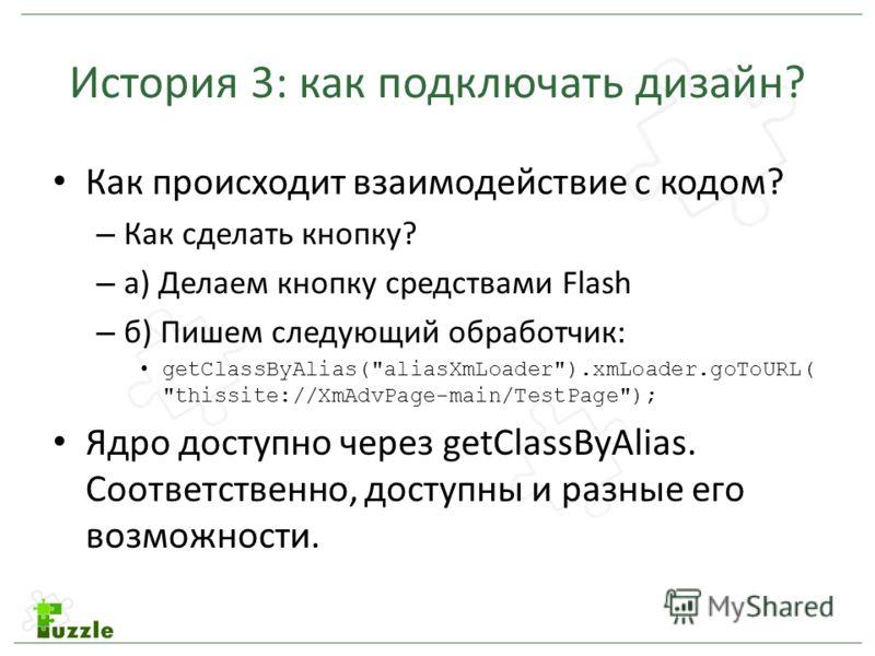 История 3: как подключать дизайн? Как происходит взаимодействие с кодом? – Как сделать кнопку? – а) Делаем кнопку средствами Flash – б) Пишем следующий обработчик: getClassByAlias(