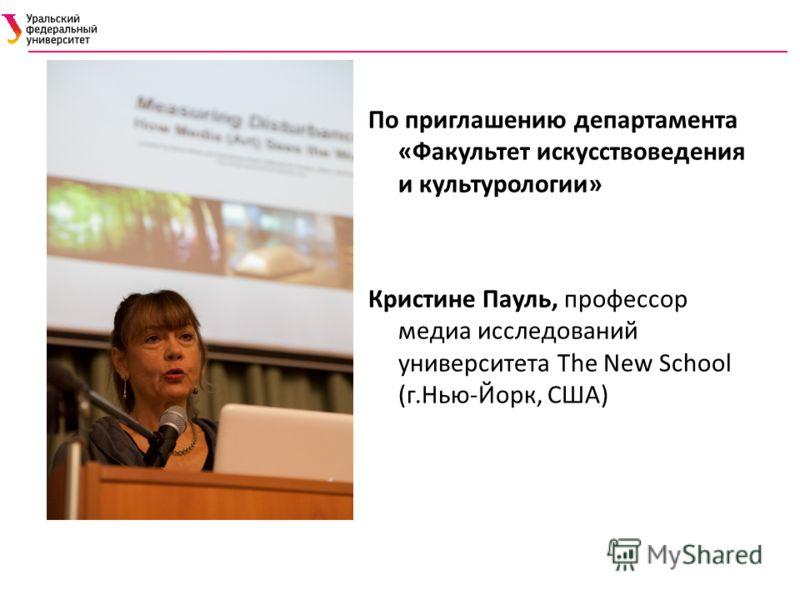 По приглашению департамента «Факультет искусствоведения и культурологии» Кристине Пауль, профессор медиа исследований университета The New School (г.Нью-Йорк, США)