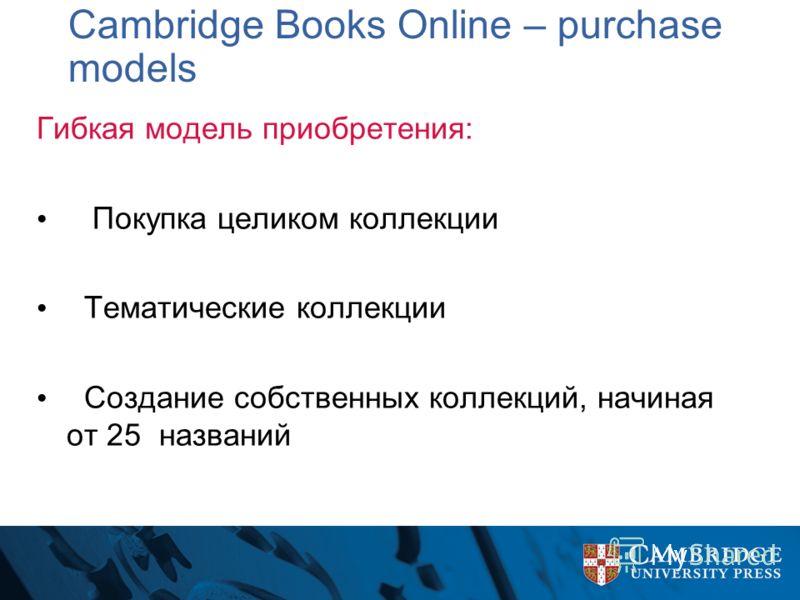 Cambridge Books Online – purchase models Гибкая модель приобретения: Покупка целиком коллекции Тематические коллекции Создание собственных коллекций, начиная от 25 названий