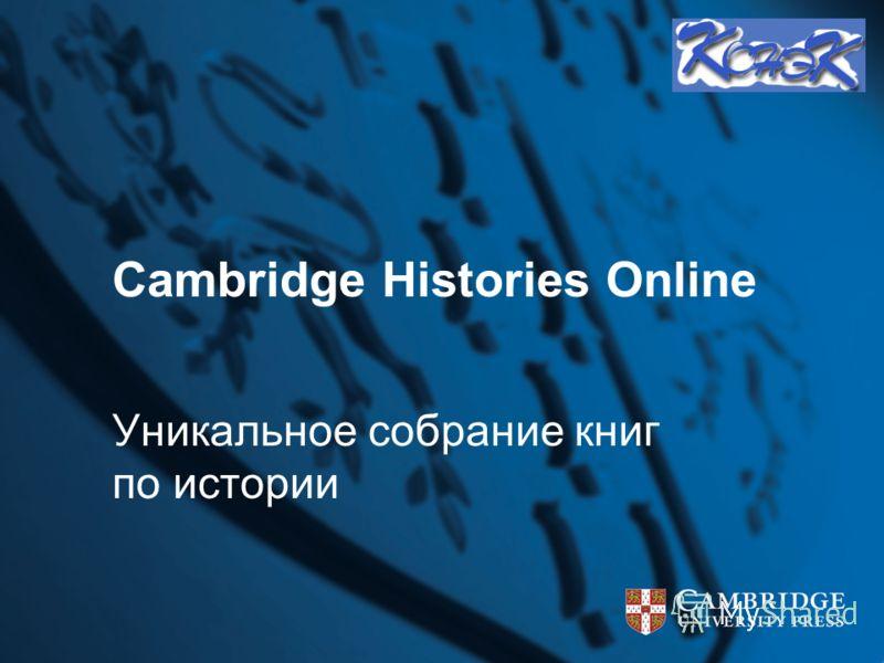 Cambridge Histories Online Уникальное собрание книг по истории