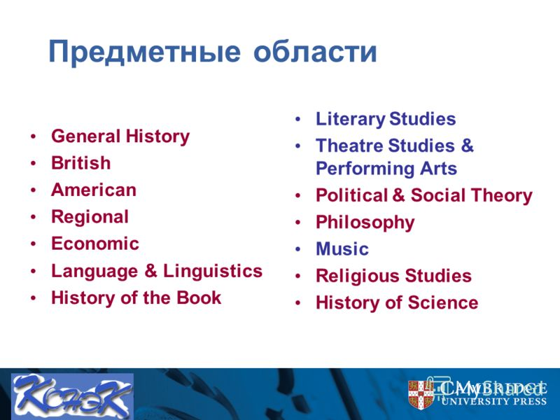 Предметные области General History British American Regional Economic Language & Linguistics History of the Book Literary Studies Theatre Studies & Performing Arts Political & Social Theory Philosophy Music Religious Studies History of Science