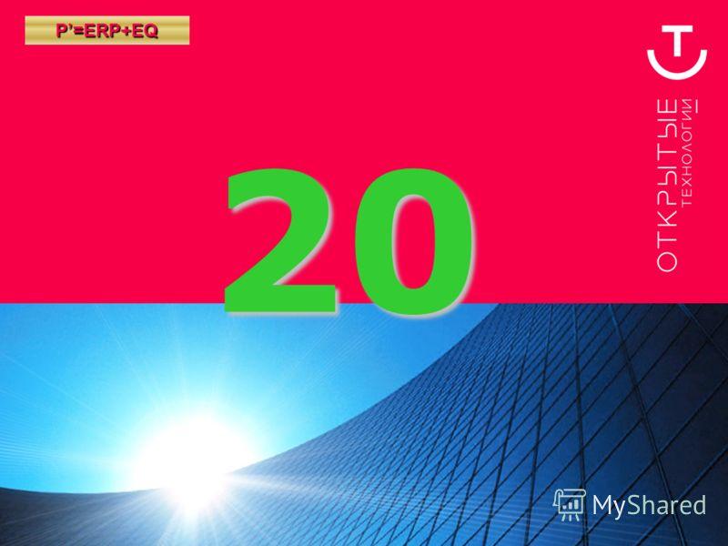 Р=ЕRP+EQ 20 20