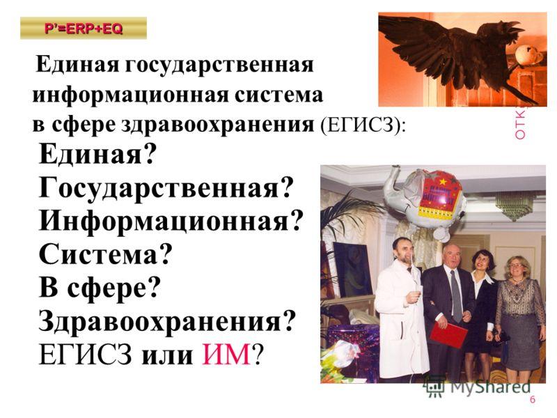 6 Р=ЕRP+EQ Единая государственная информационная система в сфере здравоохранения (ЕГИСЗ): Единая? Государственная? Информационная? Система? В сфере? Здравоохранения? ЕГИСЗ или ИМ?