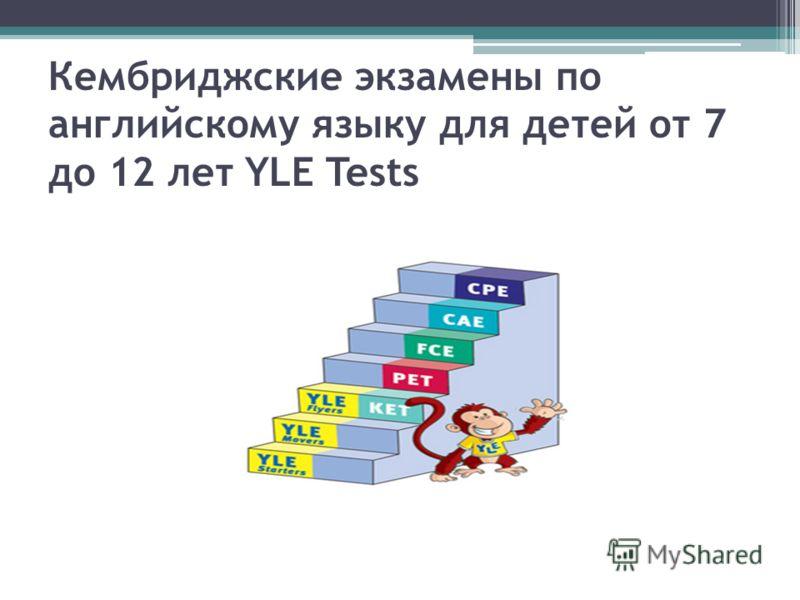 Кембриджские экзамены по английскому языку для детей от 7 до 12 лет YLE Tests