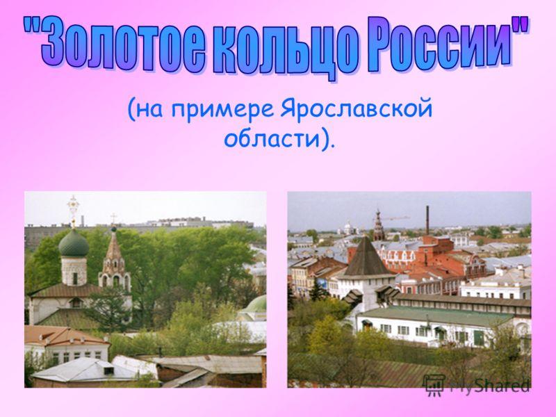 (на примере Ярославской области).