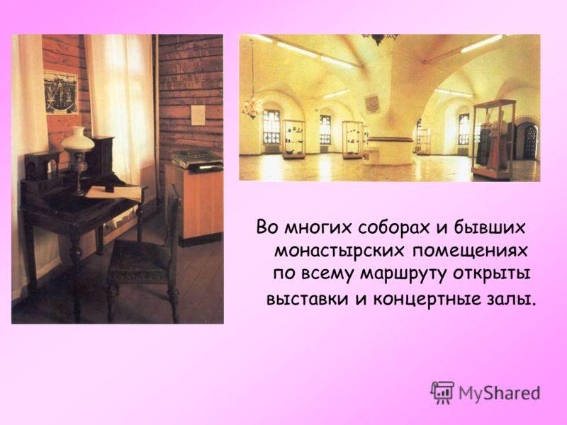 Во многих соборах и бывших монастырских помещениях по всему маршруту открыты выставки и концертные залы.