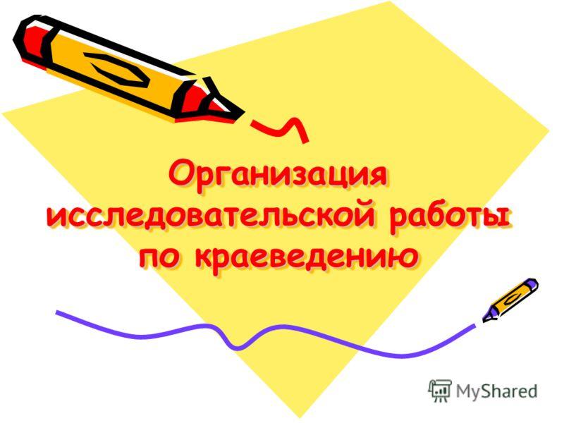 Организация исследовательской работы по краеведению