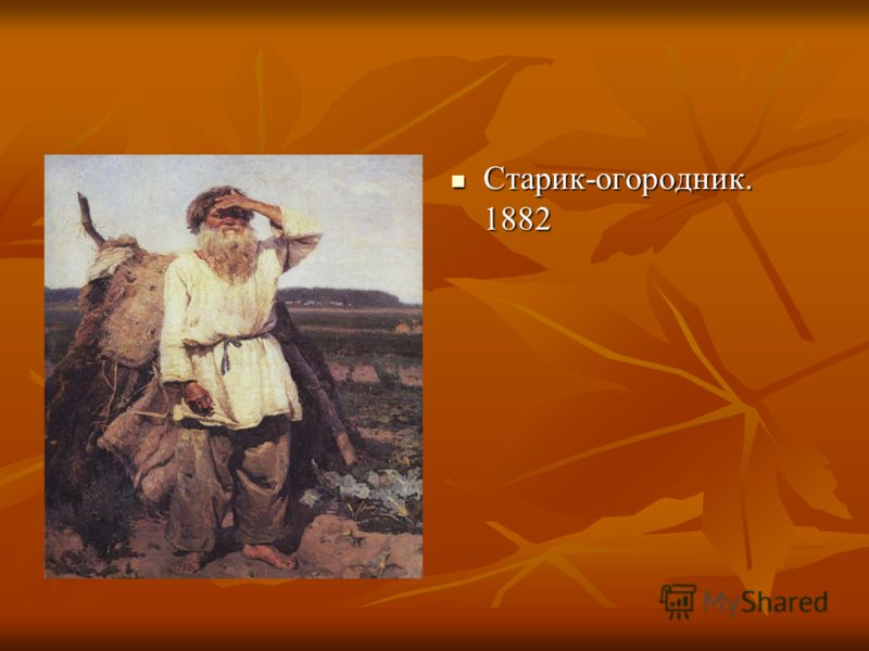 Старик-огородник. 1882 Старик-огородник. 1882
