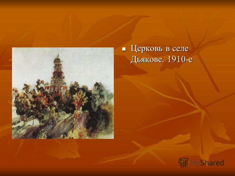 Церковь в селе Дьякове. 1910-е Церковь в селе Дьякове. 1910-е