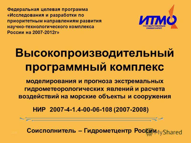 2006 Федеральная целевая программа «Исследования и разработки по приоритетным направлениям развития научно-технологического комплекса России на 2007-2012г» Высокопроизводительный программный комплекс моделирования и прогноза экстремальных гидрометеор
