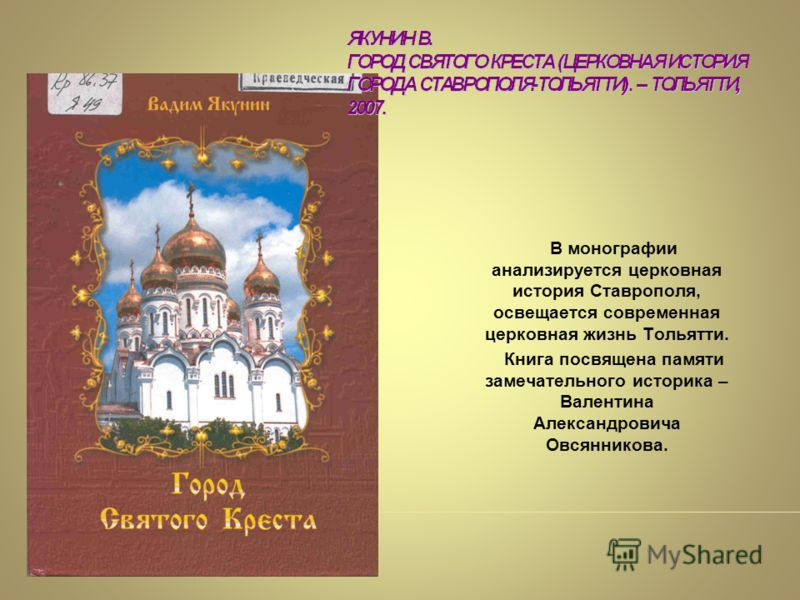 В монографии анализируется церковная история Ставрополя, освещается современная церковная жизнь Тольятти. Книга посвящена памяти замечательного историка – Валентина Александровича Овсянникова.