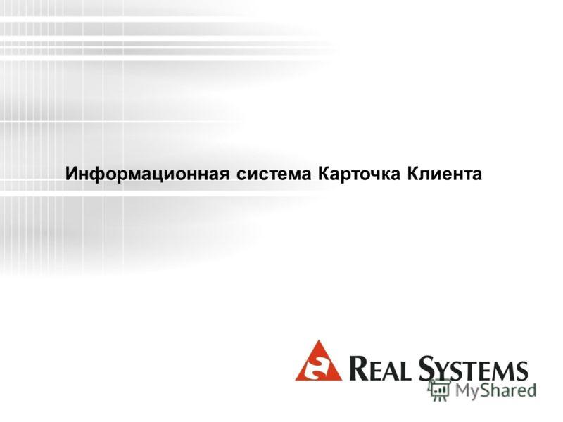 Информационная система Карточка Клиента