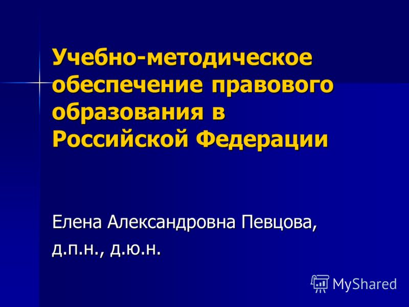 Учебно-методическое обеспечение правового образования в Российской Федерации Елена Александровна Певцова, д.п.н., д.ю.н.