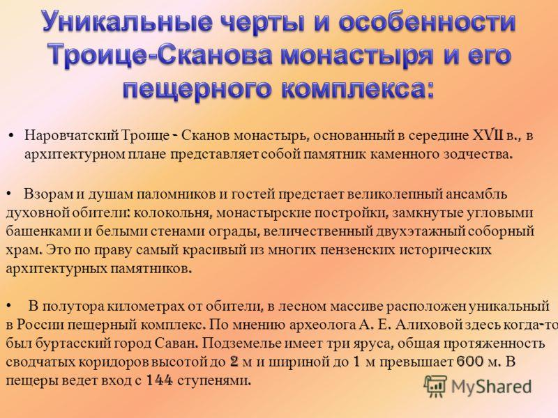 В полутора километрах от обители, в лесном массиве расположен уникальный в России пещерный комплекс. По мнению археолога А. Е. Алиховой здесь когда - то был буртасский город Саван. Подземелье имеет три яруса, общая протяженность сводчатых коридоров в