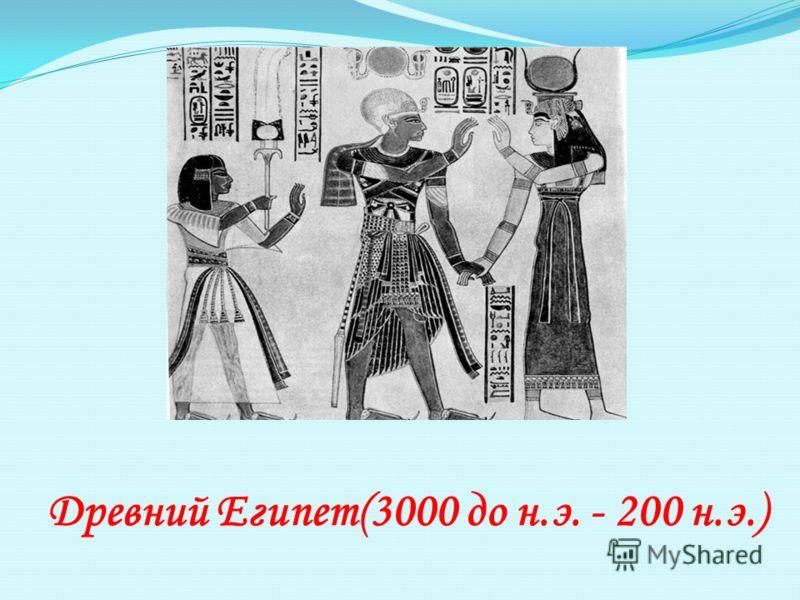 Древний Египет(3000 до н.э. - 200 н.э.)