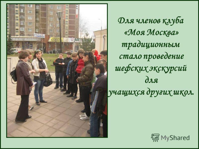 Для членов клуба «Моя Москва» традиционным стало проведение шефских экскурсий для учащихся других школ.