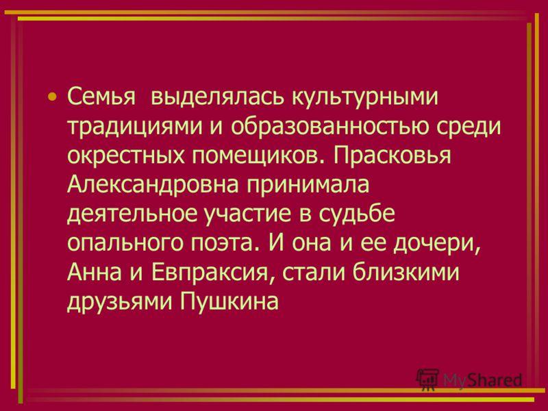 Во времена Пушкина в Тригорском жила П. А. Осипова-Вульф со своей многочисленной семьей.