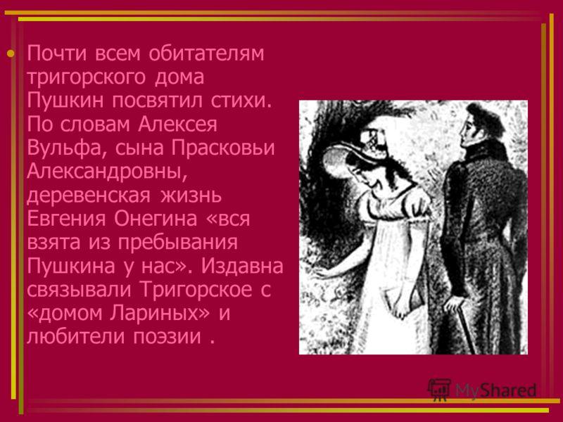 Семья выделялась культурными традициями и образованностью среди окрестных помещиков. Прасковья Александровна принимала деятельное участие в судьбе опального поэта. И она и ее дочери, Анна и Евпраксия, стали близкими друзьями Пушкина
