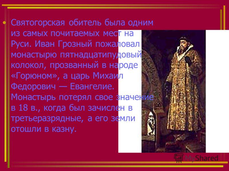 Святогорский Успенский монастырь расположен в пяти километрах от Михайловского в поселке Пушкинские Горы. Основанный в 1569 по повелению Ивана IV для защиты города Воронича (важного форпоста на подступах к Пскову), он расположен на невысоких холмах и