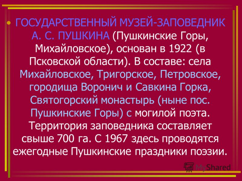Путешествие с С.С.Гейченко по Пушкинским местам.