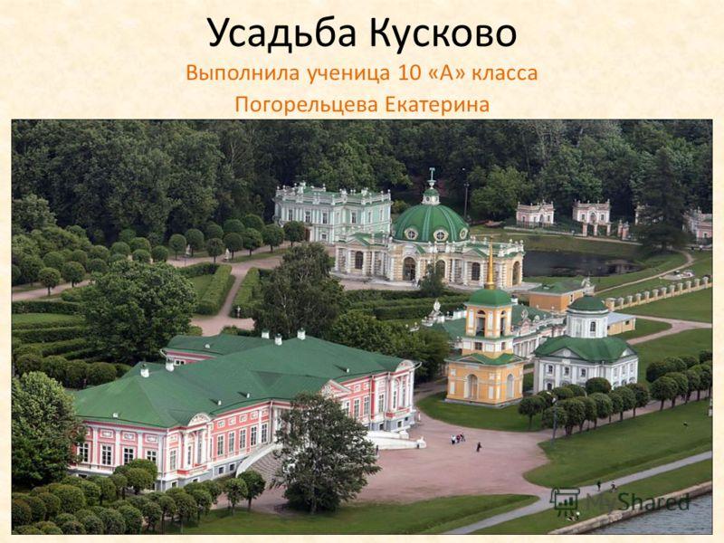 Усадьба Кусково Выполнила ученица 10 «А» класса Погорельцева Екатерина